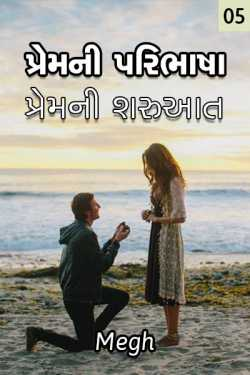 Indian love story - 5 by megh in Gujarati