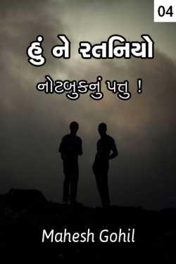 Notbuknu pattu by Mahesh Gohil in Gujarati