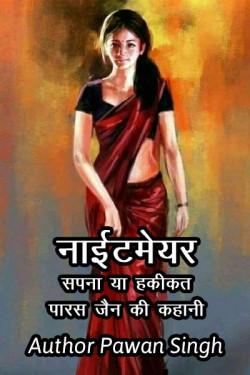 nightmare - dream or trurh by Author Pawan Singh in Hindi