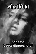 शोकांतिका मराठीत Kshama Govardhaneshelar