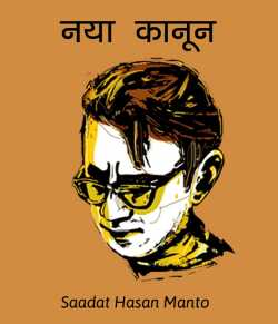 Naya Kanun by Saadat Hasan Manto in Hindi