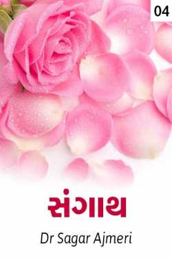 SANGATH 4 by Dr Sagar Ajmeri in Gujarati
