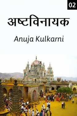 14. Ashtvinayak - 2 by Anuja Kulkarni in Marathi