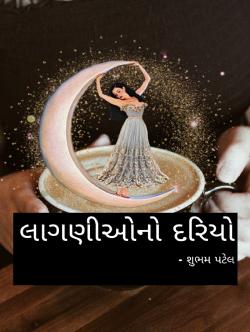 LAGANIO NO DARIYO by SP ENTERTAINMENT in Gujarati
