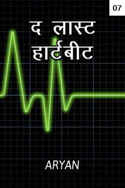 the last heartbeat -7 by ARYAN Suvada in Hindi