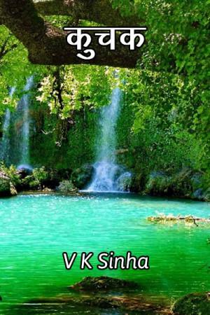 कुचक् बुक Vk Sinha द्वारा प्रकाशित हिंदी में