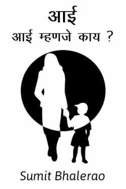 Aai - Aai mhanje kaay ? by Sumit Bhalerao in Marathi