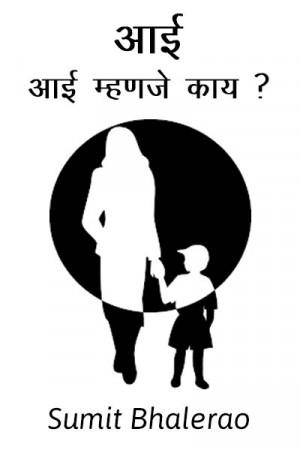 आई - आई म्हणजे काय? मराठीत Sumit Bhalerao