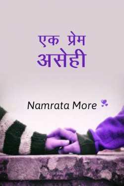 ek prem ashehi .................ghusmat tichya manachi by Namrata More in Marathi