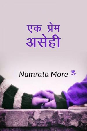 एक प्रेम असेही -------------घुसमट तिच्या मनाची मराठीत Namrata More