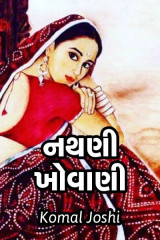 નથણી ખોવાણી  by Komal Joshi Pearlcharm in Gujarati