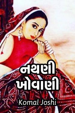 નથણી ખોવાણી  દ્વારા Komal Joshi Pearlcharm in Gujarati