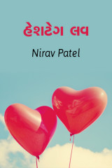 હેશટેગ લવ  by Nirav Patel SHYAM in Gujarati