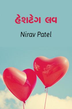 હેશટેગ લવ  દ્વારા Nirav Patel SHYAM in Gujarati