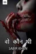 वो कौन थी.. - 5 बुक SABIRKHAN द्वारा प्रकाशित हिंदी में