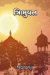 ત્રિભુવન  by Naranji Jadeja in Gujarati