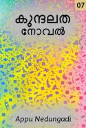 കുന്ദലത-നോവൽ - 7 by Appu Nedungadi in Malayalam}