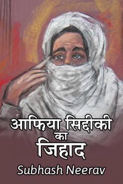 आफ़िया सिद्दीकी का जिहाद  by Subhash Neerav in Hindi