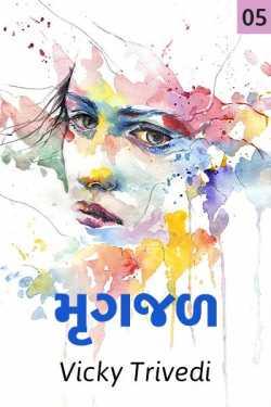 Mrugjal - Chapter - 5 by Vicky Trivedi in Gujarati