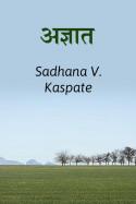 अज्ञात मराठीत Sadhana v. kaspate