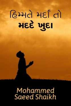 HIMMAT E MARDAA TO MADAD E KHUDA by Mohammed Saeed Shaikh in Gujarati