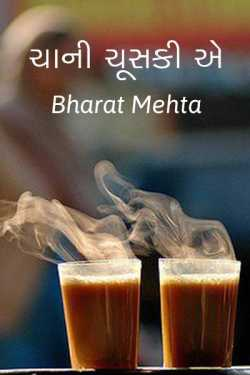 Chaa ni chusaki ae.. by Bharat Mehta in Gujarati