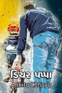 ankita chhaya દ્વારા ડિયર પપ્પા ગુજરાતીમાં