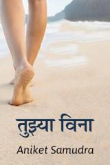 तुझ्या विना -मराठी नाटक  by Aniket Samudra in Marathi
