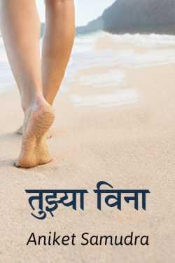 Tujhya Vina- Marathi Play - 1 by Aniket Samudra in Marathi