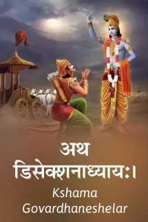 अथ डिसेक्शनाध्यायः। मराठीत Kshama Govardhaneshelar