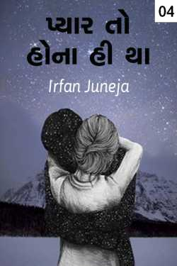 Pyar to hona hi tha - 4 by Irfan Juneja in Gujarati