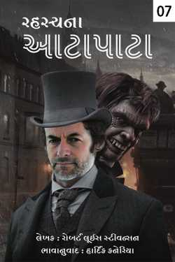 Rahsyna aatapata - 7 by Hardik Kaneriya in Gujarati