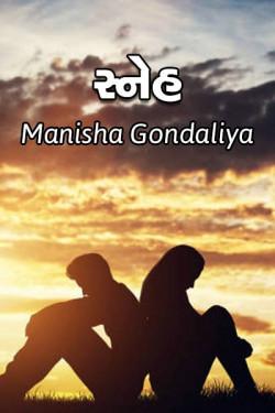 Sneh by Manisha Gondaliya in Gujarati