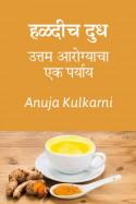 हळदीच दुध- उत्तम आरोग्याचा एक पर्याय. by Anuja Kulkarni in Marathi