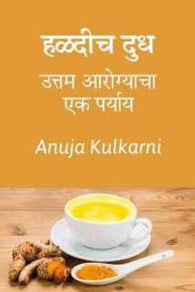 हळदीच दुध- उत्तम आरोग्याचा एक पर्याय. मराठीत Anuja Kulkarni