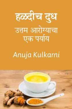 Haladich dudh... by Anuja Kulkarni in Marathi
