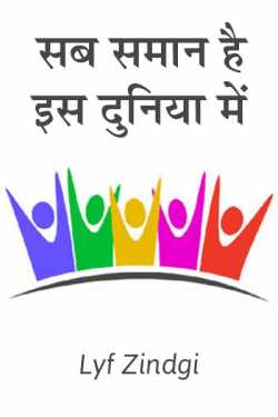 all is equal in this world by H M Writter0 in Hindi