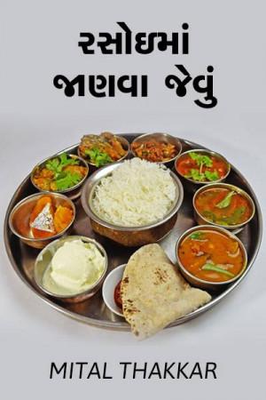 Mital Thakkar દ્વારા રસોઇમાં જાણવા જેવું ગુજરાતીમાં