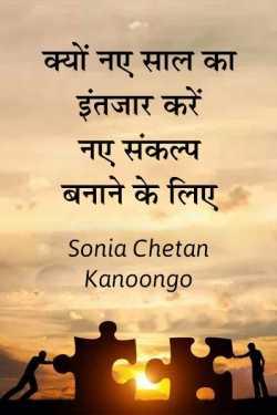 Kyo naye saal ka intzaar kare naye sankalp banane ke liye by Sonia chetan kanoongo in Hindi