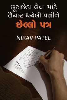 Nirav Patel SHYAM દ્વારા છૂટાછેડા લેવા માટે તૈયાર થયેલી પત્નીને છેલ્લો પત્ર ગુજરાતીમાં