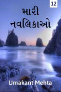 Umakant દ્વારા મારી નવલિકાઓ - ૧૨ ગુજરાતીમાં