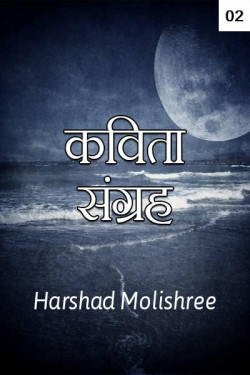 Kavita Sangrah - 2 by Harshad Molishree in Hindi