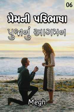 indian lovestory - 6 by megh in Gujarati
