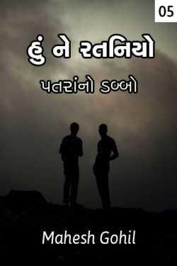 Patarano dabbo by Mahesh Gohil in Gujarati