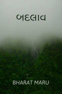 Badlaav by bharat maru in Gujarati