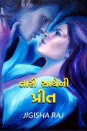 Taari satheni preet by Jigisha Raj in Gujarati