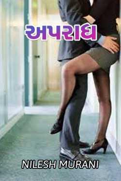 APRADH by NILESH MURANI in Gujarati