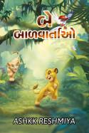 Ashkk Reshmmiya દ્વારા બે બાળવાર્તાઓ ગુજરાતીમાં