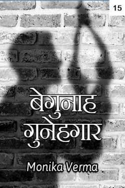 Begunaah gunehgaar  - 15 by Monika Verma in Hindi