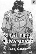 अ हेवी प्राईझ् - अ मिस्टर वाघ स्टोरी 6 मराठीत Suraj Gatade